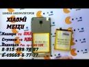 Xiaomi & Meizu замена аккумуляторов