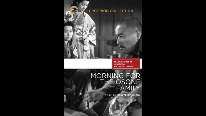 Утро в семье Оcонэ | Osone-ke no ashita | Morning for the Osone family (1946) / 大曾根家の朝