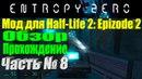 Entropy : Zero►Мод для Half Life 2: Episode 2►Обзор и прохождение►Часть № 8.