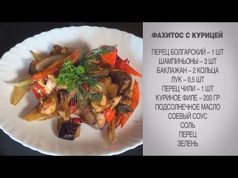 Фахитос с курицей / Фахитос / Фахитос с курицей рецепт / Куриное филе с овощами / Курица с овощами » Freewka.com - Смотреть онлайн в хорощем качестве