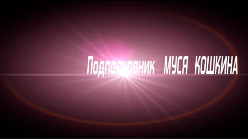 Подполковник Муся Кошкина