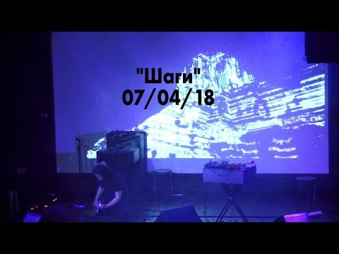 Thisquietarmy Live STEREO Moscow Шаги 07 04 18