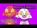 Анимация FNaF Фокси и Мангл Часть 3 я FNaF animation Foxy and Mangle Part 3