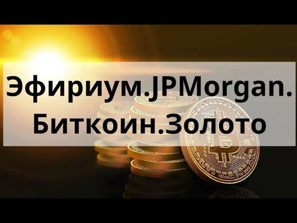 Эфириум. JPMorgan. Биткоин. Золото