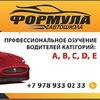 "Автошкола ""Формула"" Бахчисарай"