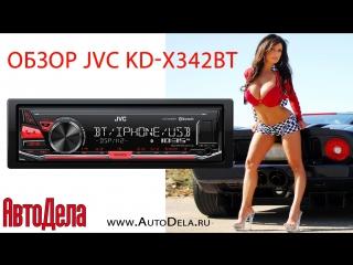 Обзор JVC KD-X342BT – автомобильный USB ресивер с Bluetooth