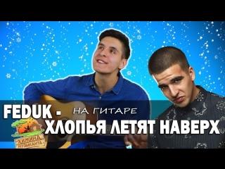 FEDUK - ХЛОПЬЯ ЛЕТЯТ НАВЕРХ (Кавер под гитару by Раиль Арсланов-Arslan)