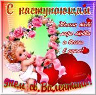 День св.Валентина!