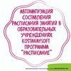 """ПО """"Расписание"""" учебных занятий"""