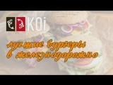 Бургеры от KOi - это любовь с первого взгляда!