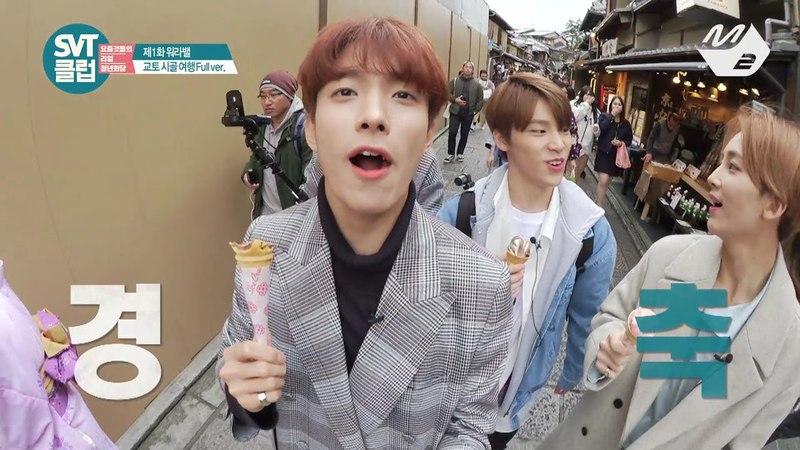 [SVT클럽] 디지털 Ep.1 교토 힐링트립② 꽃청년의 온천 107 즐기기 (M2 Only)