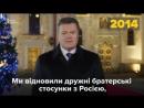 Універсальний шаблон із президентських привітань за минулі роки --) З Новим роко_HD