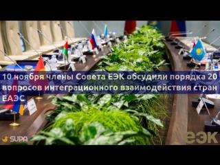 Итоги Совета ЕЭК 10 ноября 2017 года