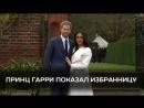 Принц Гарри показал избранницу