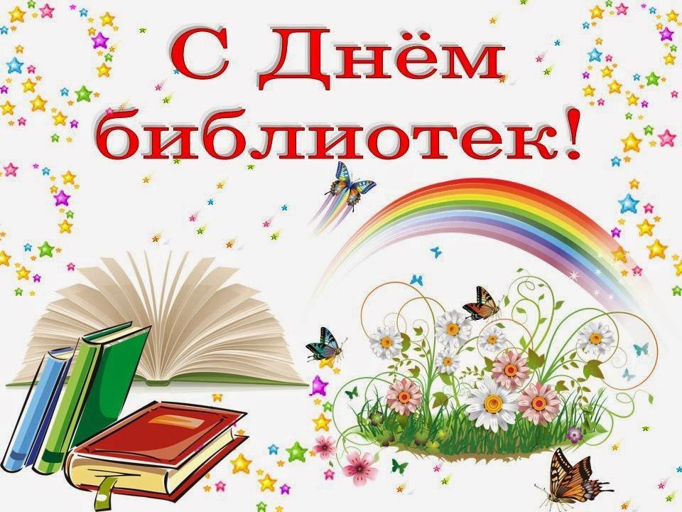 Картинки, поздравления к дню библиотек в картинках