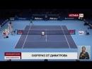 Г Димитров выиграл итоговый турнир АТР