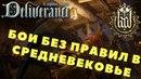 Kingdom Come: Deliverance - БОИ БЕЗ ПРАВИЛ В СРЕДНЕВЕКОВЬЕ (Прохождение игры) 52
