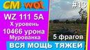 WOT вся мошь тяжей 13/ WZ 111 5A/ 10466 урона/ Мурованка