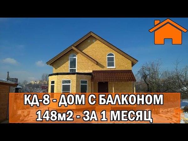 Kd.i Дом с балконом 148м2 за 1месяц. Проект КД-8