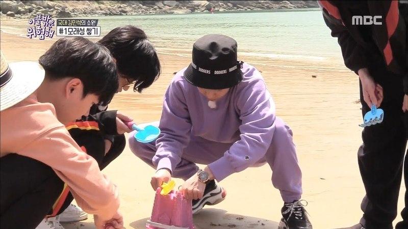 [It's Dangerous Outside]이불밖은위험해06member of the national team Buks list of Min Seok 1 Sand casting