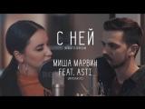 Премьера! Миша Марвин и Asti - С ней (Acoustic version) feat. ft