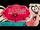 ОТЕЛЬ ХАЗБИН (РУССКИЙ ТРЕЙЛЕР)┃ by Vivziepop┃HAZBIN HOTEL