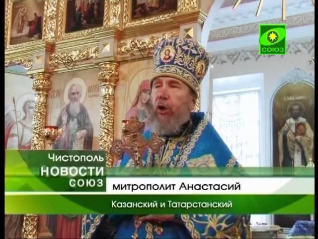Митрополит Казанский и Татарстанский Анастасий совершил визит в Чистополь