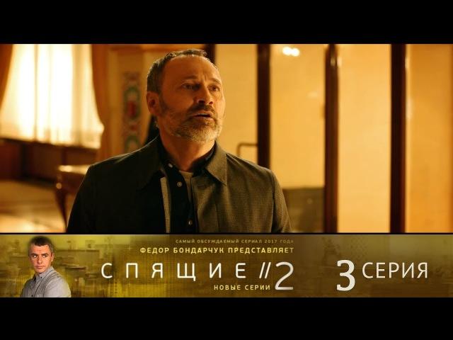 Спящие - 2 сезон. 3 серия. 2018