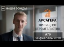 Наши фонды. ЗПИФН «Арсагера – жилищное строительство» 79. февраль 2018