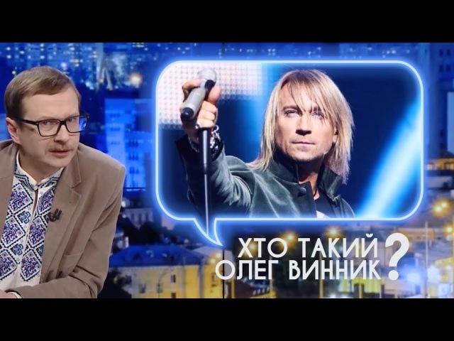 Хто такий Олег Винник СЕНСАЦІЙНЕ РОЗСЛІДУВАННЯ