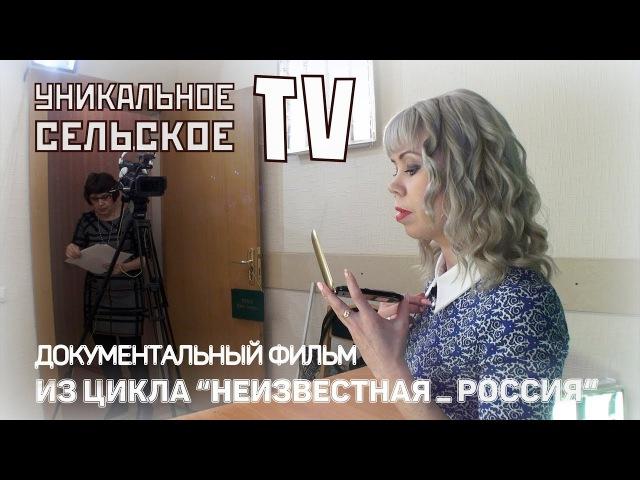 Уникальное сельское ТВ (документальный фильм)