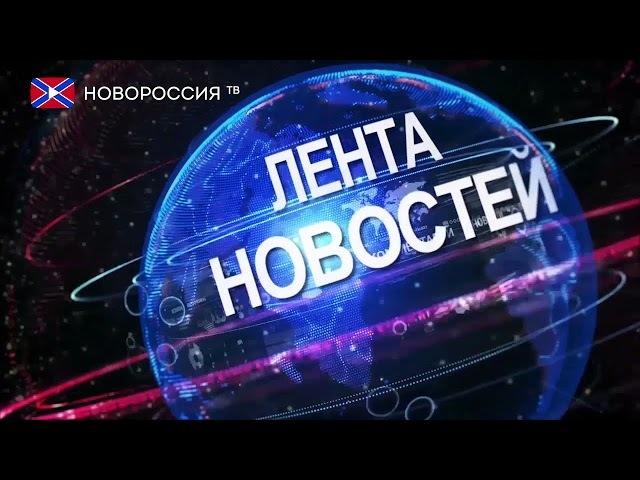 Лента новостей на Новороссия ТВ 15 февраля 2018 года