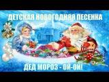 Дед мороз ой ой - Детская новогодняя песенка!