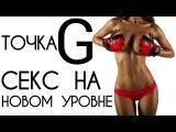 Точка G у женщин. Стимуляция и массаж для G-оргазма. Видео