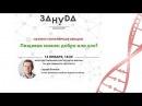 Сергей Белков. Пищевая химия добро или зло