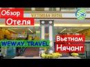 Обзор отеля VICTORIAN Nha Trang Hotel Вьетнам Нячанг