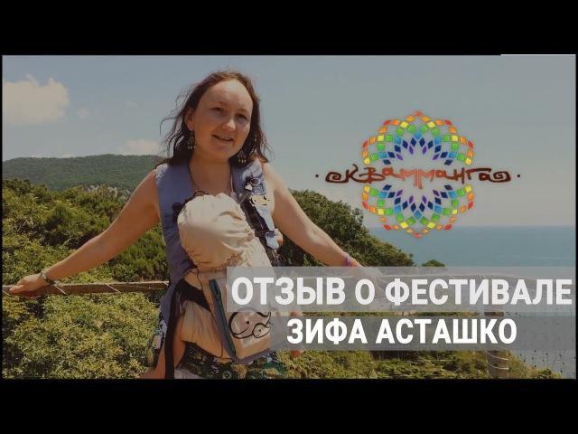 Отзыв о фестивале Квамманга Зифа Асташко