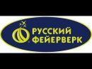 Видеокаталог Русский фейерверк 4-батареи салютов до 25 залпов