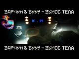 ВарчунБууу - Вынос тела(Премьера,2017)