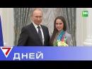 Новый БМВ Алины Загитовой и японский акита-ину как у Путина. 7 Дней | ТНВ