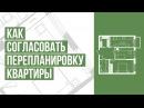 Как самостоятельно согласовать перепланировку квартиры Пошаговая инструкция