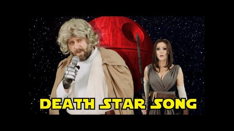 DEATH STAR - STAR WARS SONG PARODY