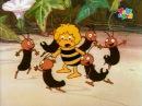 Незваные гости. Серия 16. Пчелка Майя.