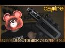 SPEEDER 200W KIT by ASPIRE   КОРОБКА   ОБЗОР