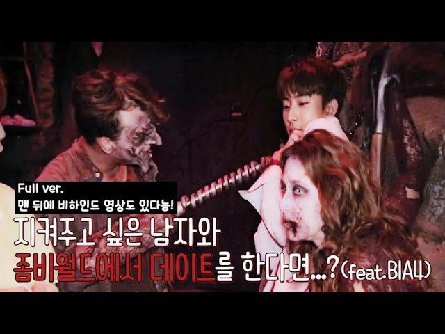 [오늘모해] B1A4 멤버들과 함께 좀비월드 놀러감!(full ver/비하인드 영상 공개)