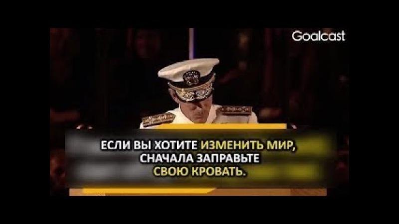 William McRaven, US Navy Admiral - Изменить мир (Русские субтитры).