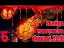 Опасность биткоина и майнинг Биткоин убийца человечества часть 5