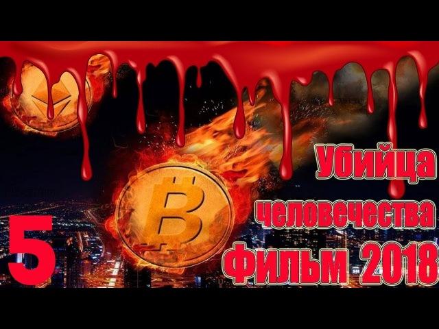 Опасность биткоина и майнинг. Биткоин убийца человечества часть 5
