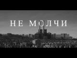 MATRANG - НЕ МОЛЧИ (clip 2018)