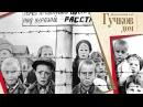 Нацистские преступления без срока давности к годовщине прорыва блокады Ленинграда